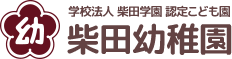学校法人 柴田学園 認定こども園 柴田幼稚園